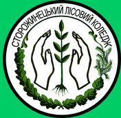 Сторожинецький лісовий коледж